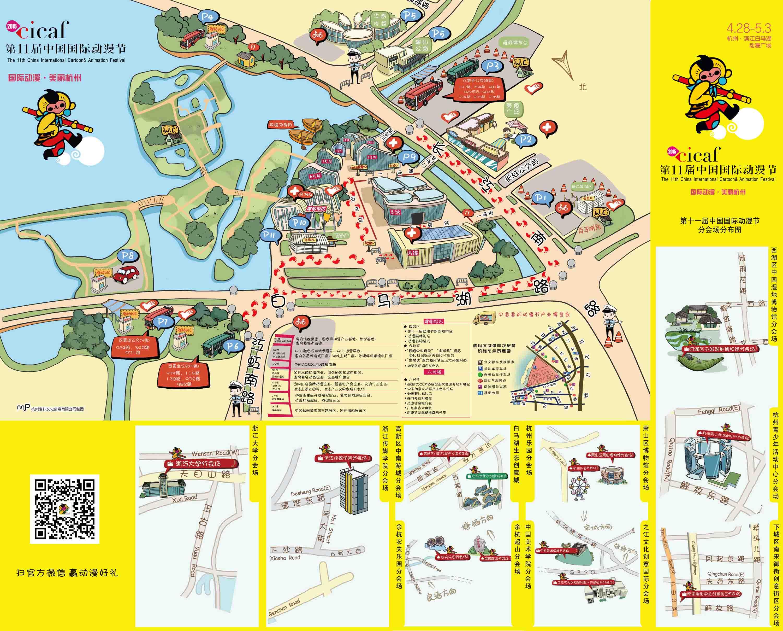 2015园区手绘地图 - 中国国际动漫节