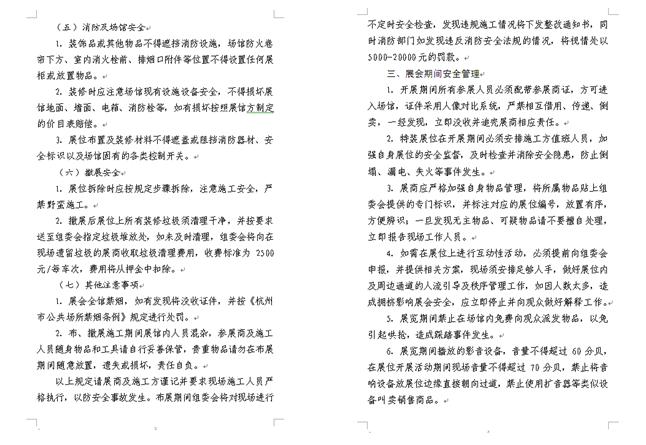 《第十三届中国国际动漫节产业博览会安全管理规定》.docx