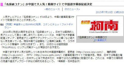 名侦探柯南动画中国与日本将同步播出