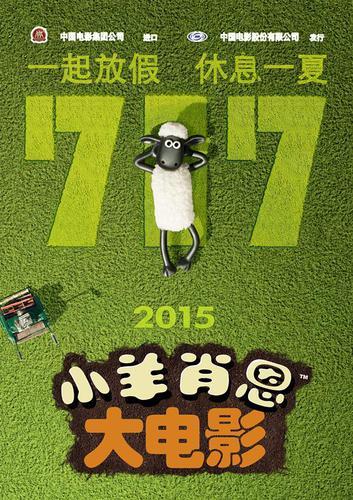 《小羊肖恩》登陆中国荧屏 点映场爆笑不断