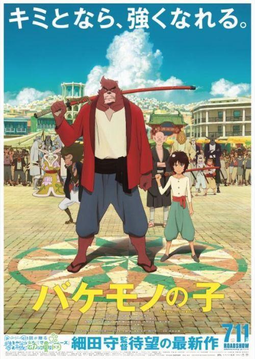 剧场版动画《怪物之子》大卖 首周票房营收高达6亿6703万日圆