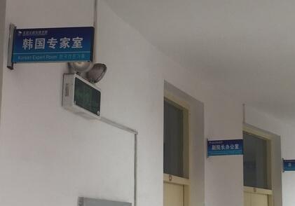 韩国专家室