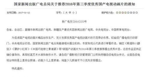 优先播出!广电总局公布第三季度优秀国产动画