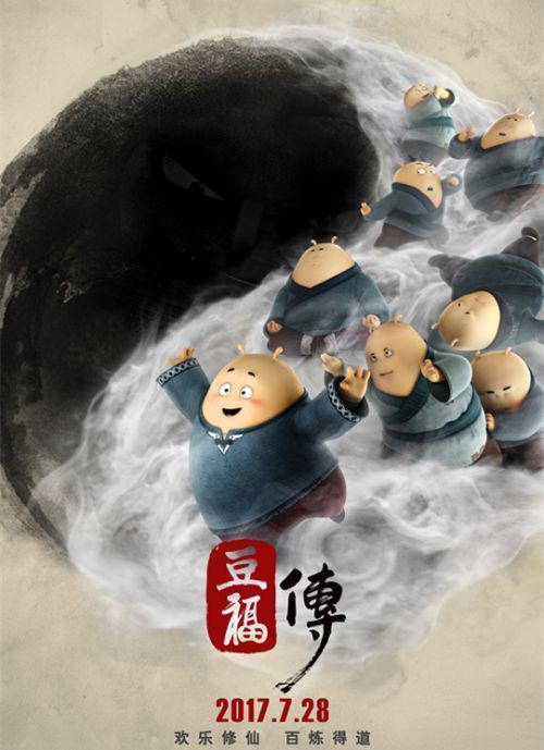《豆福传》海报