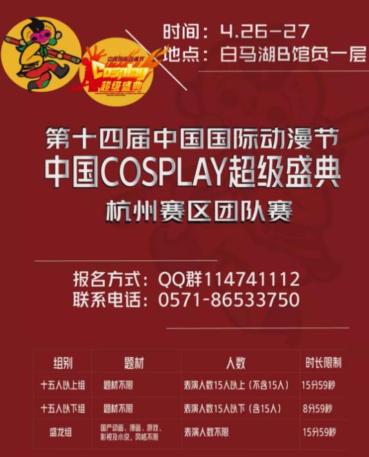 COSPLAY超级盛典杭州赛区开始报名啦!